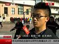 北京:废旧校服将统一回收 制成纺织纤维再循环[都市晚高峰]