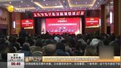 新闻快讯:辽宁省中医药产业技术创新研究院,在沈阳成立