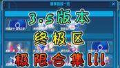 【崩坏3】终极区gif大合集lei了,3.5版本限定BOSS极限分合集一览