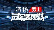 【集锦】北京91-87深圳 林书豪回归首战17+6北京险胜深圳