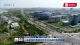 青岛新闻:山东省党政代表团赴南方学习在岛城引发热烈反响