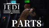 Star Wars Jedi- Fallen Order (PC) 最佳画质 PART 8 解救伍基人重返泽佛帝国挖掘场。