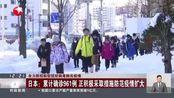 全力防控新型冠状病毒肺炎疫情:日本累计确诊961例 正积极采取措施防范疫情扩大