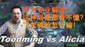 """【高清版毒奶时刻】""""飞龙骑脸怎么输!"""" ToodMing(Z) vs Alicia(P) 2014年WCS S2美洲区32强F组胜者战第三场"""