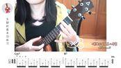 【爱樂 · 无聊的基本功练习】Day34(Gm7-B7的16分音符分解)尤克里里指弹