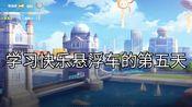 【QQ飞车手游】学习快乐悬浮车跑11城的第五天
