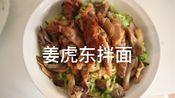 姜食堂 用家里剩下的食材做姜虎东拌面