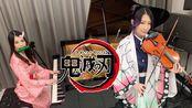 "【Ru's Piano】当祢豆子与胡蝶忍演奏""红莲华""!! | 鬼灭之刃OP「红莲华/LiSA」Ru's Piano & 黄品舒 Kathie"