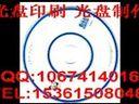 毕节光盘制作_毕节光盘制作公司_ QQ1067414016 _毕节光盘制作找服务最好的