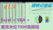 麦克米伦7k英语单词表(excel+vba)_v1.1更新
