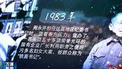 初心之路—记四川省达州市离休干部、共产党员周永开(三)