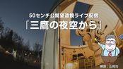 【メシエ天体を見てみよう】三鷹の夜空からスペシャル企画~国立天文台