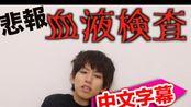 【中文字幕】作死小能手hajime社长 坏消息做了血液检查 出来的结果不太好