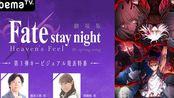 【公開生放送】劇場版「Fate [HF]」最終章 第3弾主视觉图発表特番