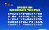 [贵州新闻联播]贵州省纪委发出通知要求贯彻两项党内法规严明元旦春节纪律