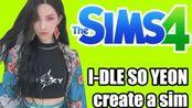 【(G)I-DLE】【田小娟】捏个小狐狸全昭妍 | the sims 4 (G)I-DLE Soyeon sim CAS
