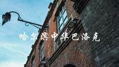 哈尔滨哪里好玩?!老道外中华巴洛克,老城区,老故事,老味道~