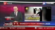 孕妇剖宫引产4个月后死亡的悲剧是怎么造成的-经视新闻-浙样红TV