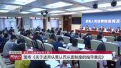 [热线12]最高人民检察院等五部门发布《关于适用认罪认罚从宽制度的指导意见》