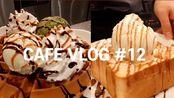 【自制中字/Eclair#12 】冰激凌/甜点解压治愈系Cafe Vlog 韩国咖啡馆打工 饮料制作/美式/黑糖/华夫饼