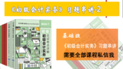 【初级会计实务】---习题串讲02--(备考2020年最新资料)