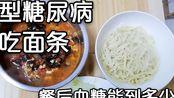餐后什么运动?让我血糖平稳,北京80后二型糖尿病吃面条,测血糖