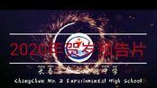 【2020年贺岁短片预告宣传】长春市第二实验中学 团委和学生会 联合奉献 2020年贺岁短片