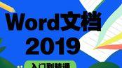 Word视频教程【2019版合集】(基础排版、图形设计、表格编辑、审阅保护、查找替换通配符、邮件合并、长文档管理)