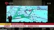 [江苏新时空]时空报道 苏港共谋高质量发展 五项合作项目签约 金额超20亿元