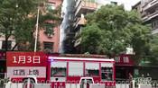 【江西】居民楼突发起火 浓烟四处飘散-江西资讯-上饶路边事