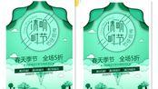 【零基础ps制作海报步骤】平面广告设计中国传统节日海报教程-清明节海报