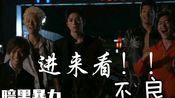 【日剧不良】为了报复炸学校?炸裂向 新田真剑佑不良少年cut 暗黑系 《就是我们做的》