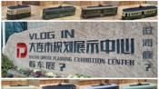 VLOG-在大连市规划展示中心看车展?逗海豚???