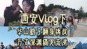 西安vlog下|华山鹞子翻身挑战|悬崖边痛哭流涕不敢动|大唐芙蓉园|大雁塔