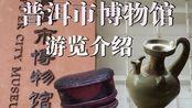 普洱市博物馆游览VLOG