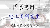 【国家电网 电工类研究生】国家电网校园招聘考试--电工类研究生--电网技术基础电力工程-2020年国家电网考试笔试电工类研究生专业知识公共行业知识-中公