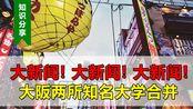 【日本留学大新闻】关西两所知名大学合并!日本留学申请必看