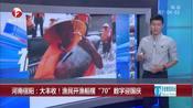 """河南信阳:大丰收!渔民开渔船摆""""70""""数字迎国庆"""
