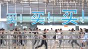 【干杯十周年】WF会展 开箱哔哩哔哩会场福袋(抽奖福利)