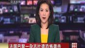 中国驻法使馆发布紧急安全提醒