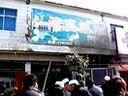 2010年12月8号宁陵两坊清真寺对程楼假清真饭店检查