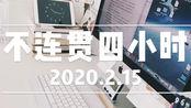 【kaka老师自习室】不连贯四小时工作 2020.2.16