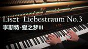 春节宅家练琴系列之-李斯特-爱之梦(第三首)Liszt-Liebestraum No.3