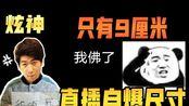 【炫神】主播直播撕逼不小心自爆尺寸只有9厘米,前方名场面!