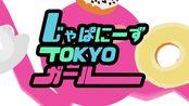 日本东京女孩 / HoneyWorks feat. Hanon×Kotoha