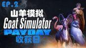【枫崎游戏】模拟山羊+收获日PAYDAY EP.2 银行大劫案—在线播放—优酷网,视频高清在线观看