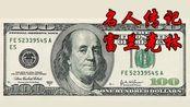 天才总统本杰明·富兰克林