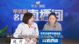 北京甲状腺专家赵萍:甲亢不吃药定期复查能自愈吗