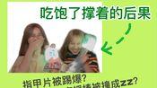 【NCTzen】曼谷深夜惊魂 / 两个少女在演唱会的前一晚做什么?/ 得力木对不起