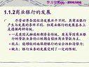 上海交大_商业银行管理 (共32讲) 本科视频 视频讲座.avi